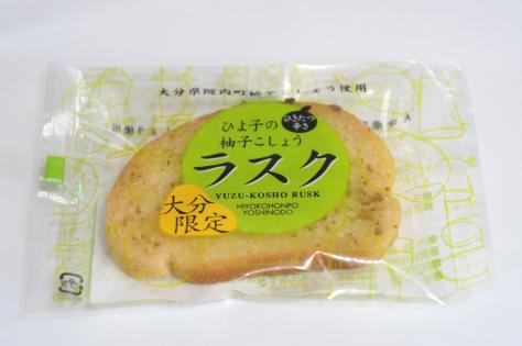 柚子胡椒ラスク