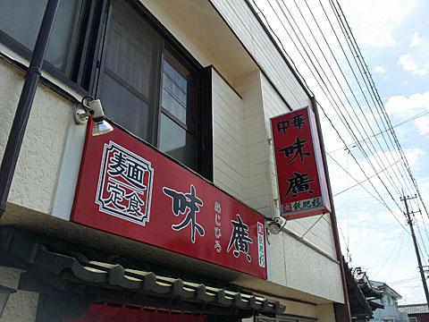 ajihiro2.jpg