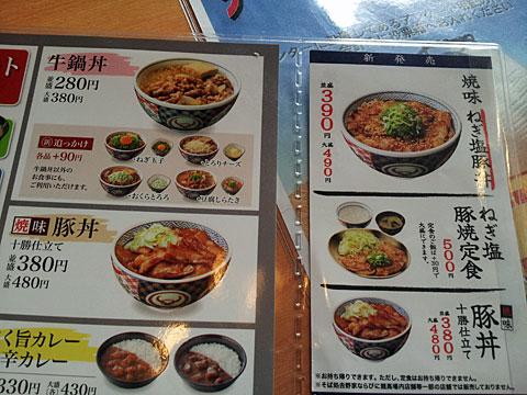 yoshigyu08-1.jpg
