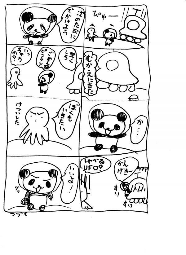 うちゅうパンダ2