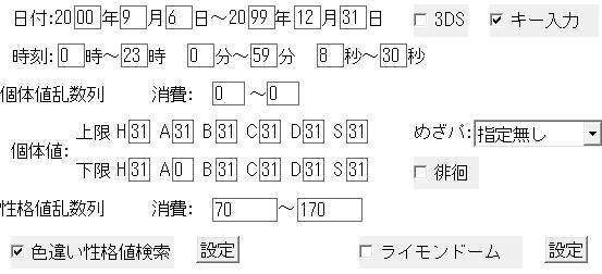 トゲピーSSS4