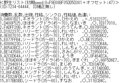 seedlist_20130430223558.png