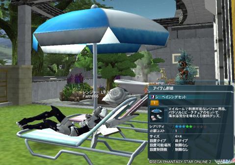 PSO2_077_mini.jpg