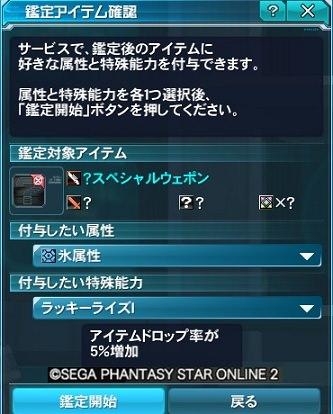PSO2_096_mini.jpg