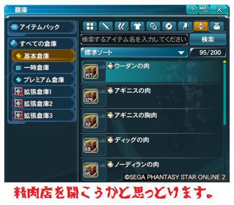 PSO2_121_mini.jpg
