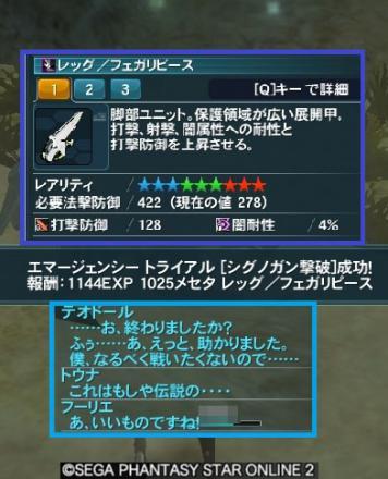 PSO2_132_mini.jpg