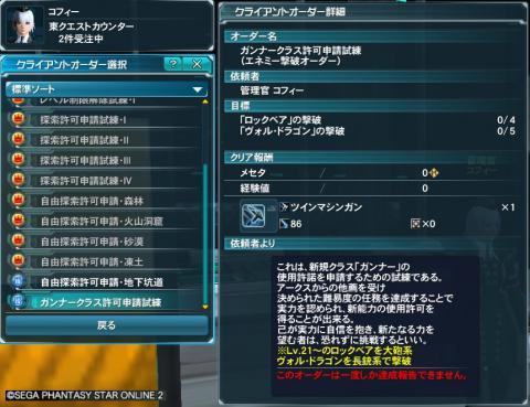 PSO2_160_mini.jpg