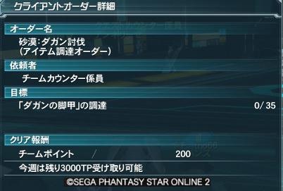 PSO2_205_mini.jpg