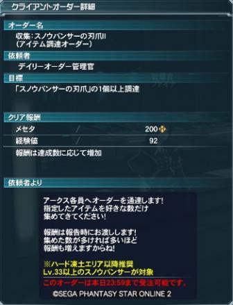 PSO2_206_mini.jpg