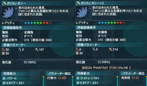 PSO2_211_mini.jpg