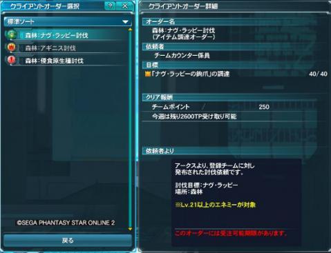 PSO2_225_mini.jpg