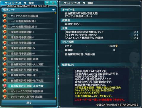 PSO2_245_mini.jpg