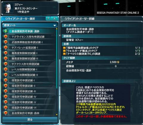 PSO2_251_mini.jpg