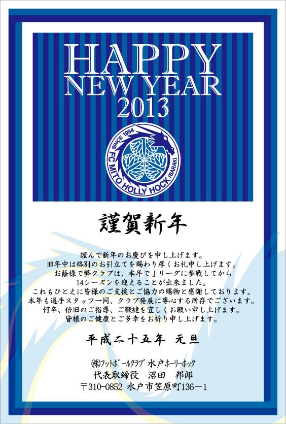 年賀ポストカード(文字入り)