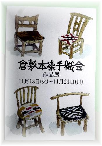 本染め手織り会1