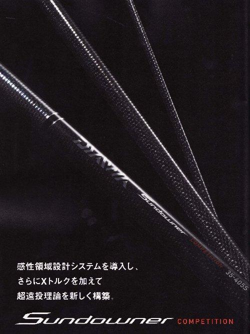 daiwa-sunCP.jpg