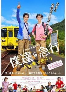 chirashi-bokutachikyukouaresshadeikou.jpg