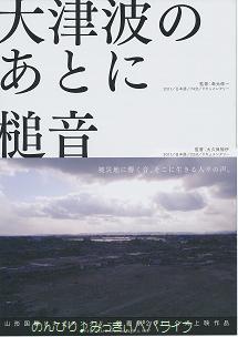 chirashi-ootsunaminoatoni.jpg