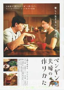 chirashi-penginfufunotsukurikata.jpg