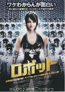 chirashi-robot.jpg