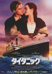 chirashi-titanic.jpg