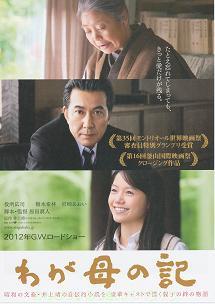 chirashi-wagahahanoki.jpg