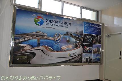 expo2012003.jpg