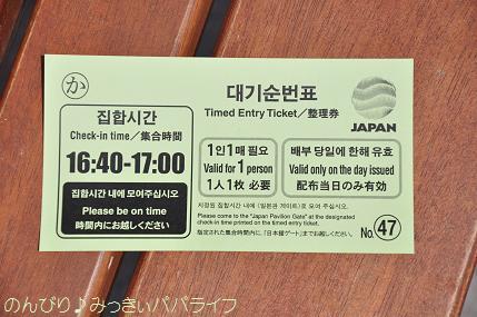 expo2012146.jpg
