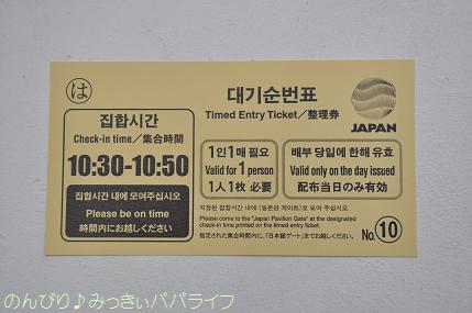 expo2012245.jpg
