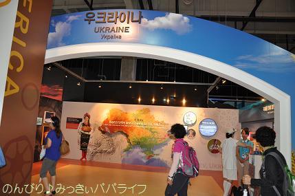 expo2012322.jpg