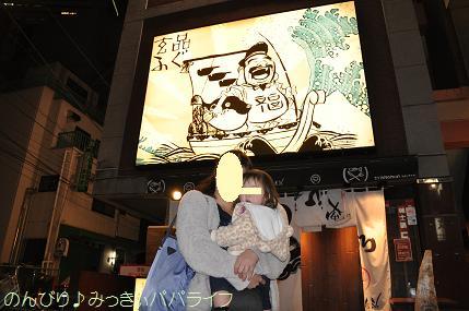 fugu217.jpg