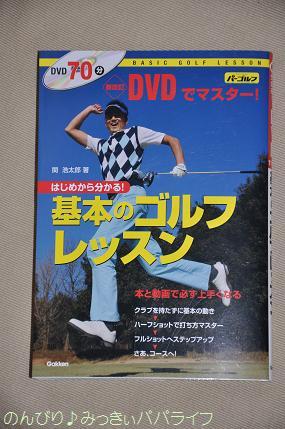 golfbook1.jpg