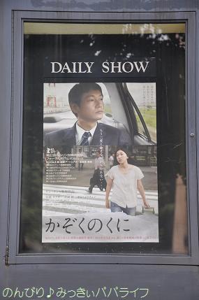 kazokunokuni1.jpg