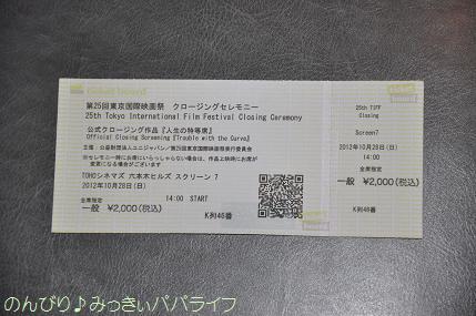 tiff2012024.jpg