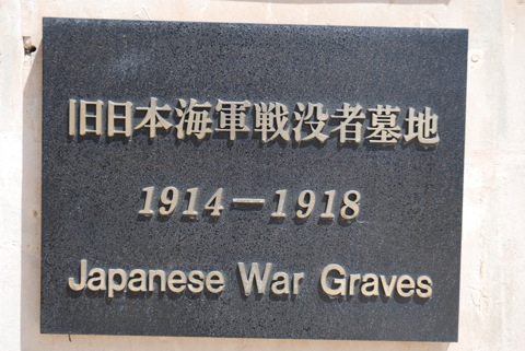 帝国海軍(IJN)戦死者のお墓
