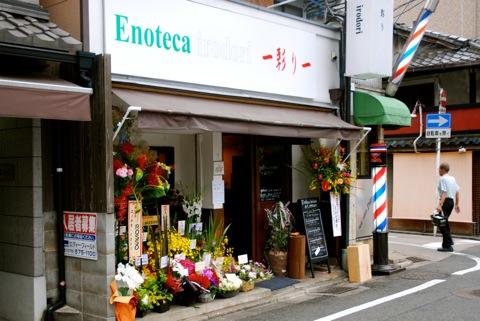 enoteca irodori~彩り~