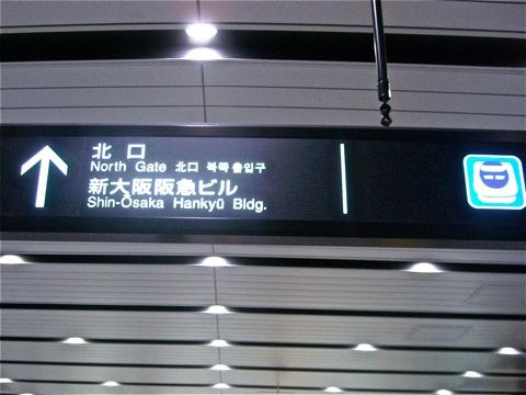 新大阪駅北口