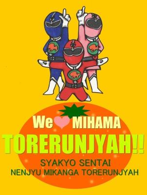torerun2012ミカン上