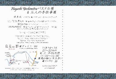 じじはがき最終版3 (400x275)