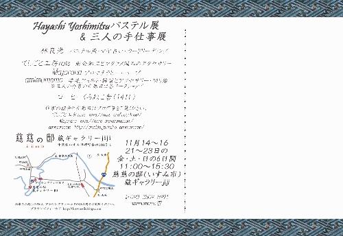 じじはがき最終版3 (500x344)