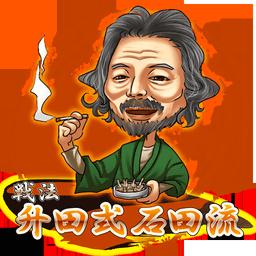 将棋ウォーズ 戦法 2603 升田式石田流 続 裏小屋日記 完結編