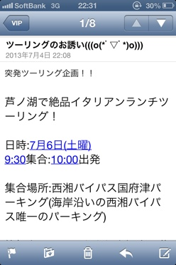 fc2blog_20130704222448dc9.jpg