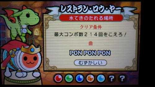 太鼓RPG