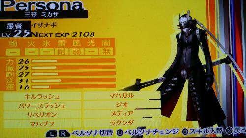 P4Gizanagi.jpg