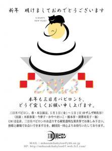 2013nengajou_20130101231617.jpg