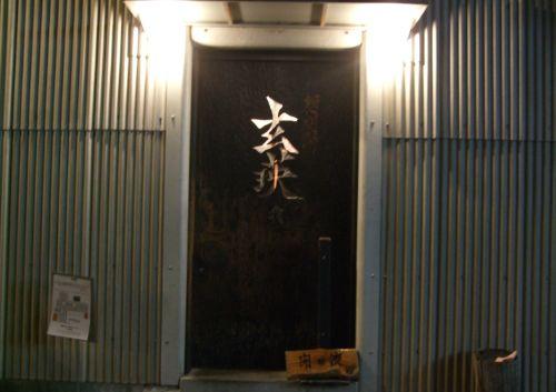 『麺劇場 玄瑛』 外観