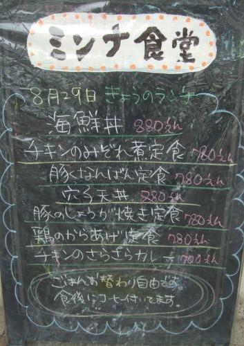 『ミンナ食堂』 ランチメニュー
