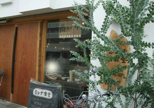 『ミンナ食堂』 外観