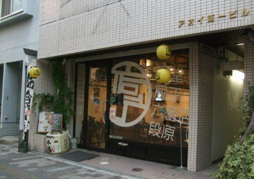 『食堂 庖丁六番店 段原』 外観