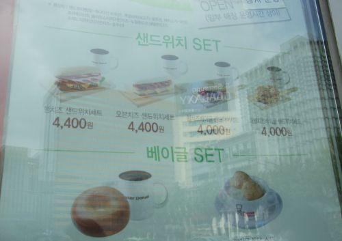 韓国のミスド
